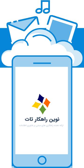 طراحی اپلیکیشن های موبایل - نوین راهکار تات